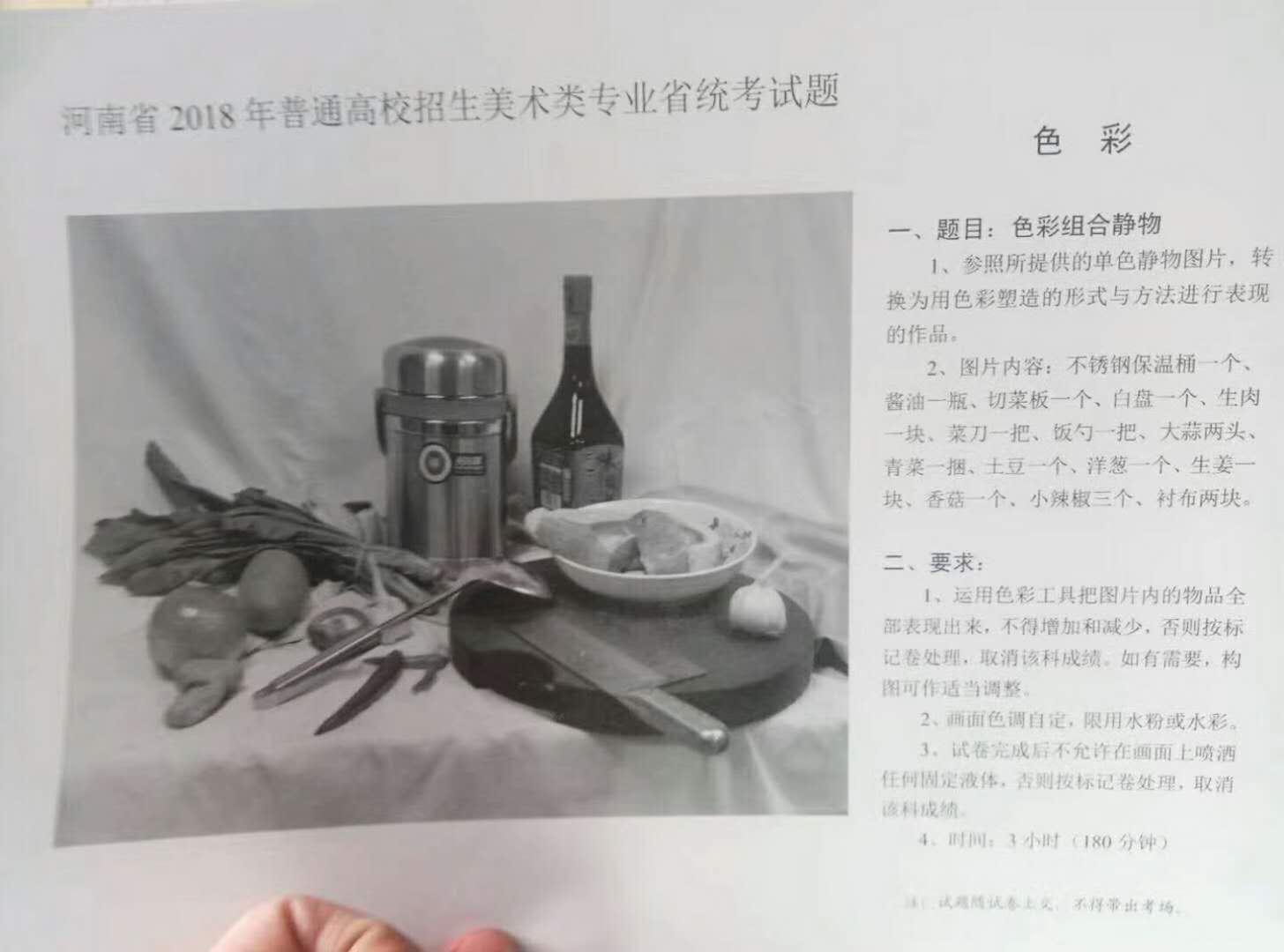 2018年河南联考/统考考题色彩