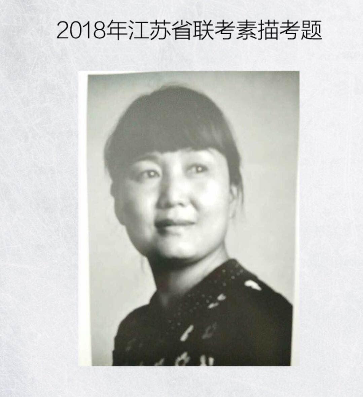 2018年江苏省美术联考考题素描