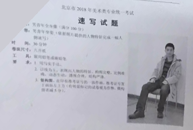 2018年北京市美术联考考题速写