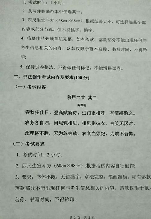 云南师范大学书法专业考题1.jpg