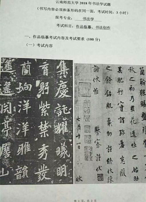 云南师范大学书法专业考题.jpg