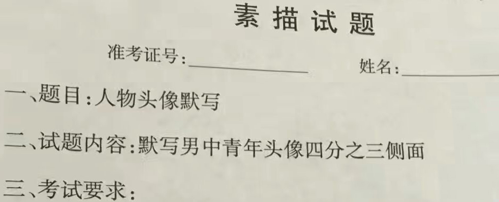 浙江17年素描考题.jpg