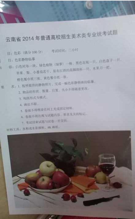 云南2014美术联考色彩考题