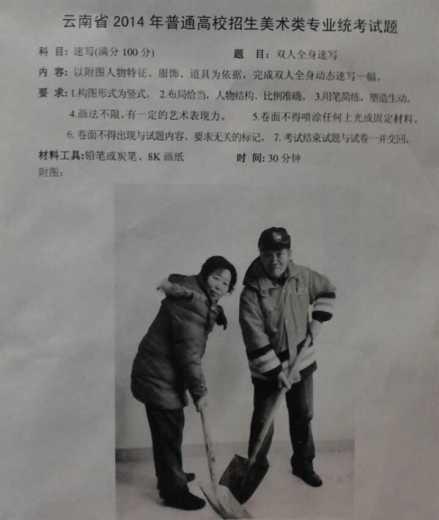 云南2014美术联考素描速写考题