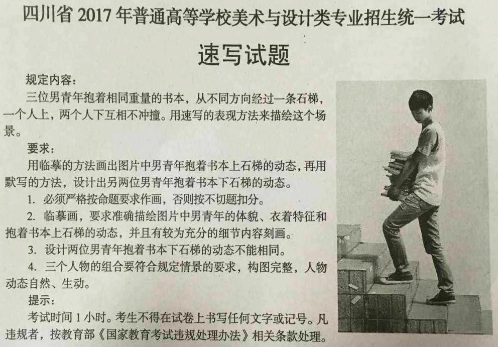 2017年四川美术联考/统考考题速写