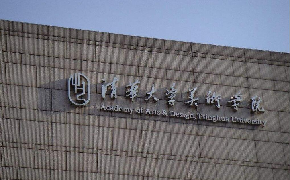 清华美术学院