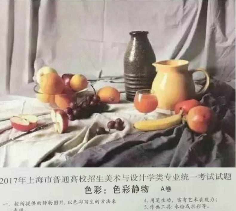 2017年上海市美术联考考题色彩