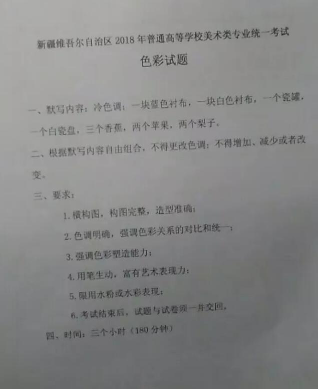 新疆色彩.jpg