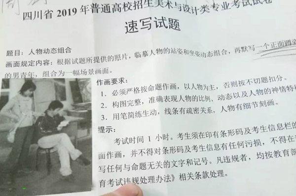 2019年四川美术联考/统考考题速写