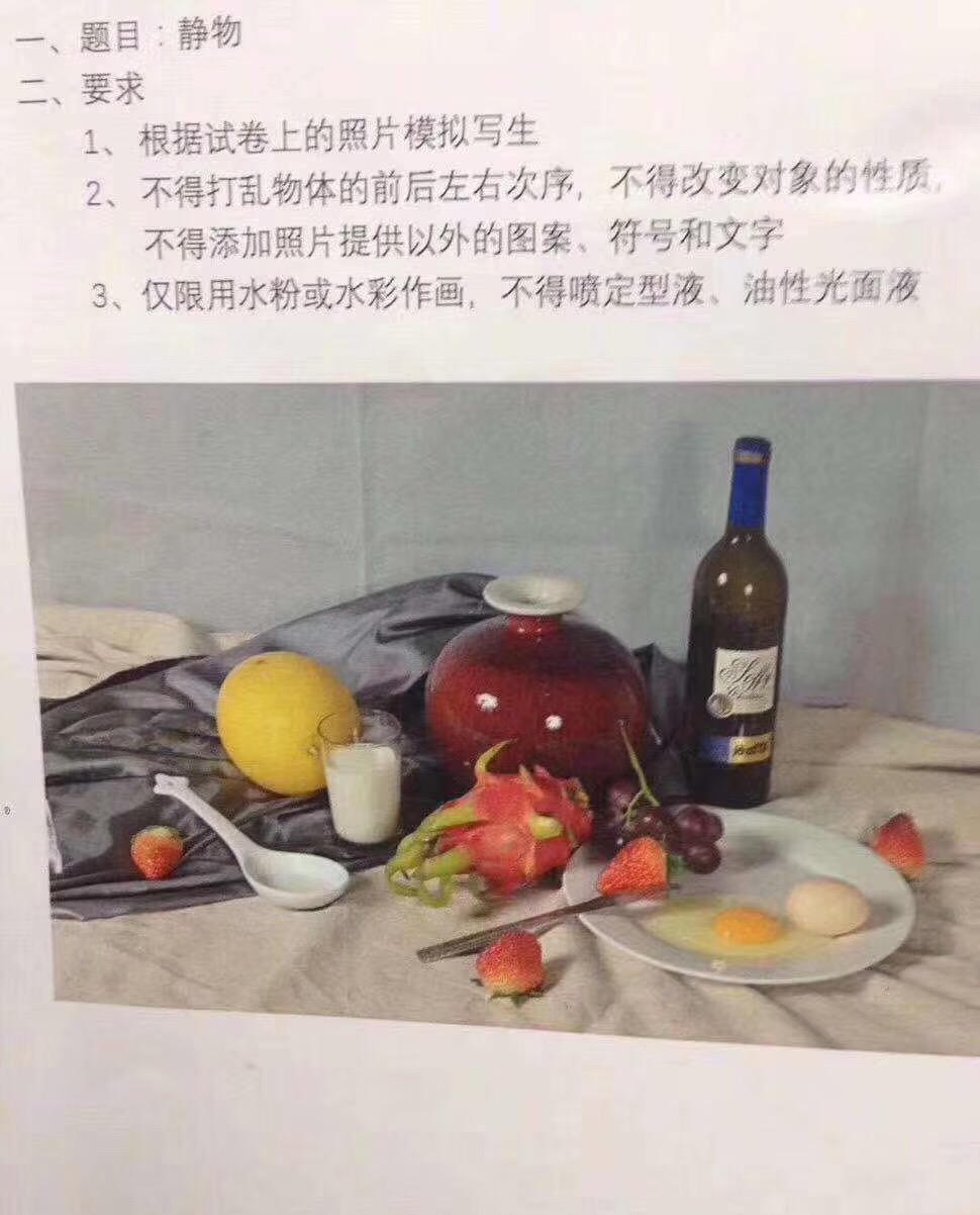 2019年福建省美术联考考题色彩