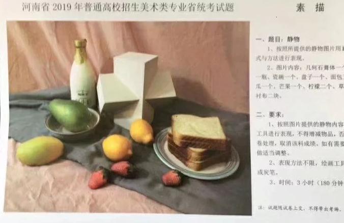 2019年河南联考/统考考题素描
