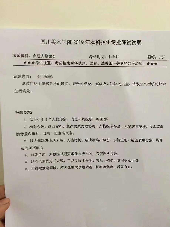 四川美术学院2019年校考速写考题(贵州考点)