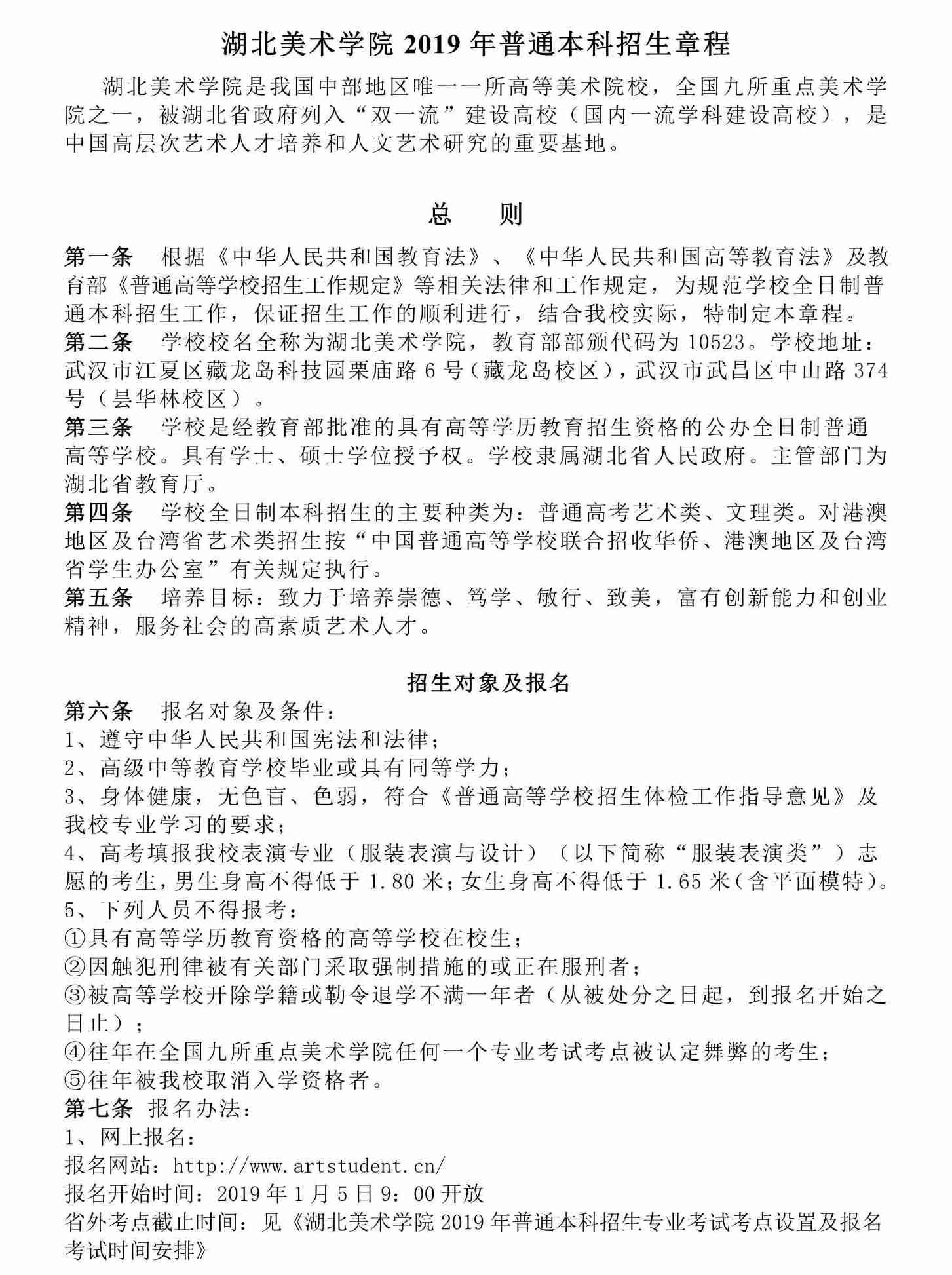 台灣美術學院2019年通俗本科招生簡章圖片01