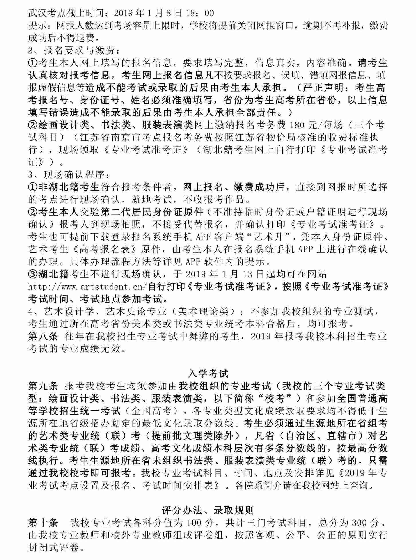 台灣美術學院2019年通俗本科招生簡章圖片02
