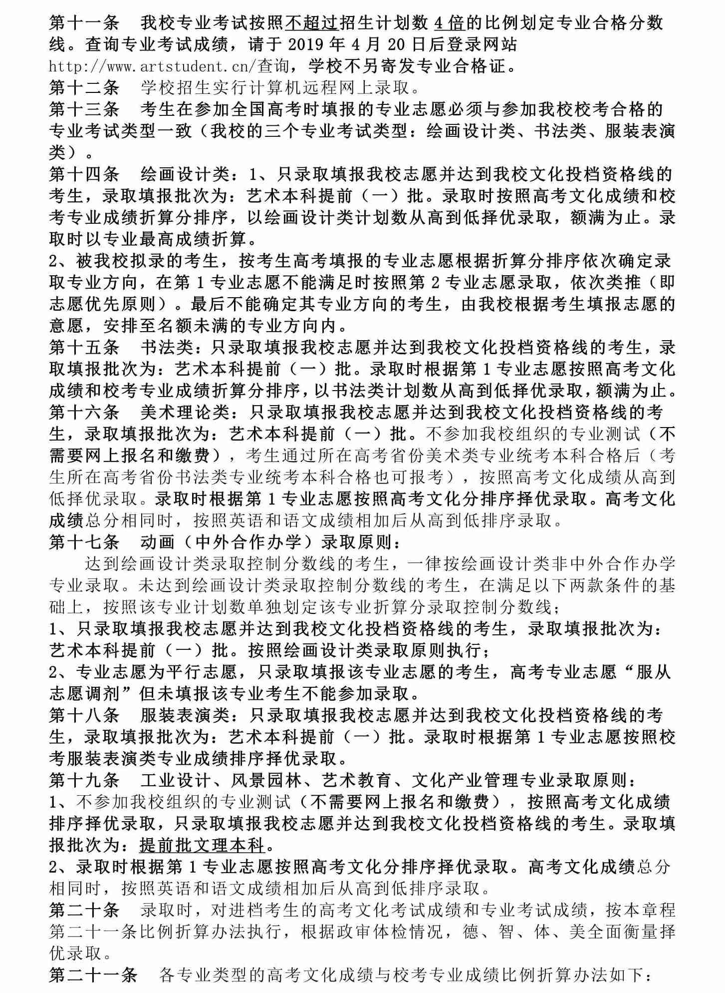 台灣美術學院2019年通俗本科招生簡章圖片03