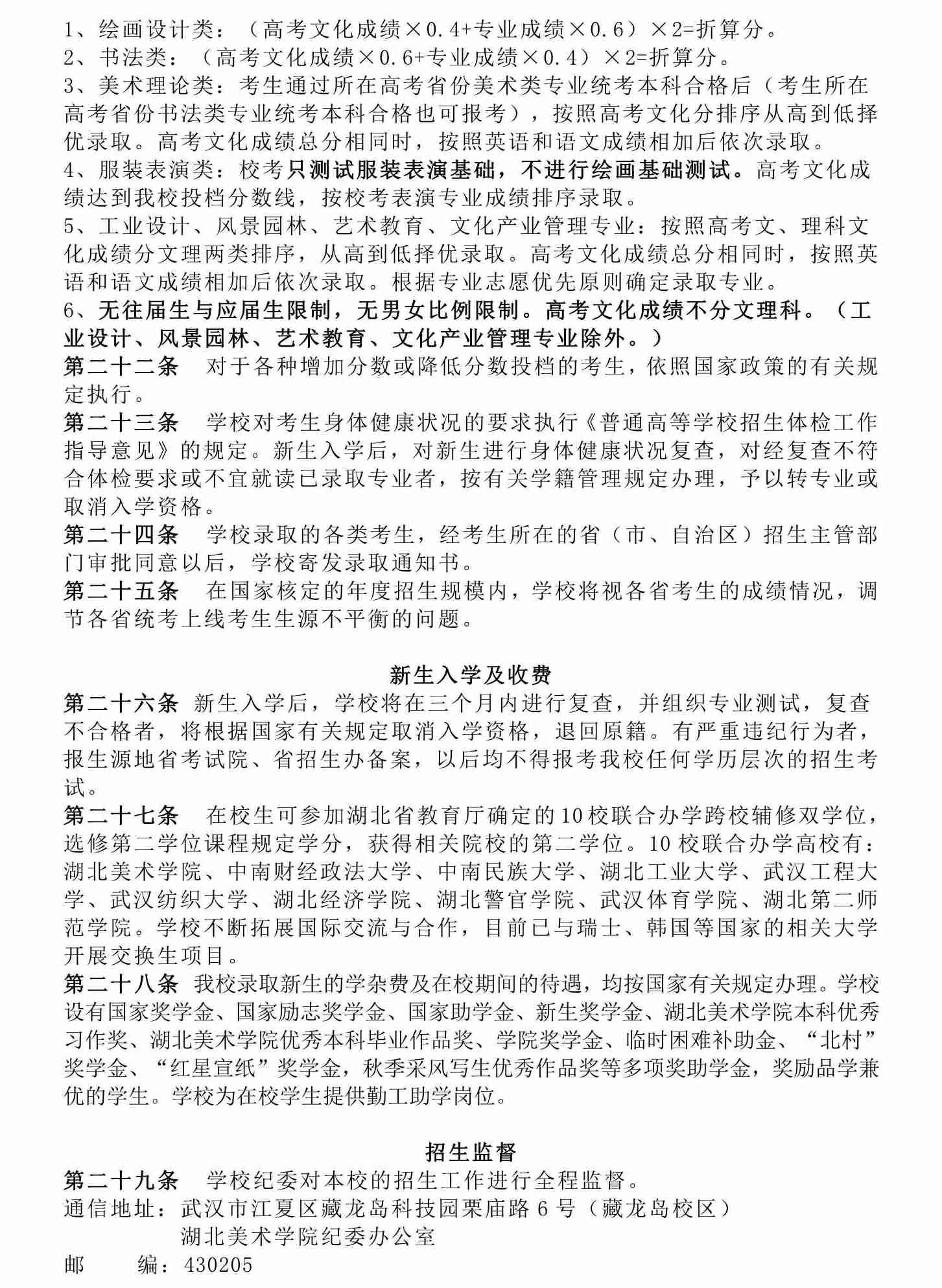 台灣美術學院2019年通俗本科招生簡章圖片04