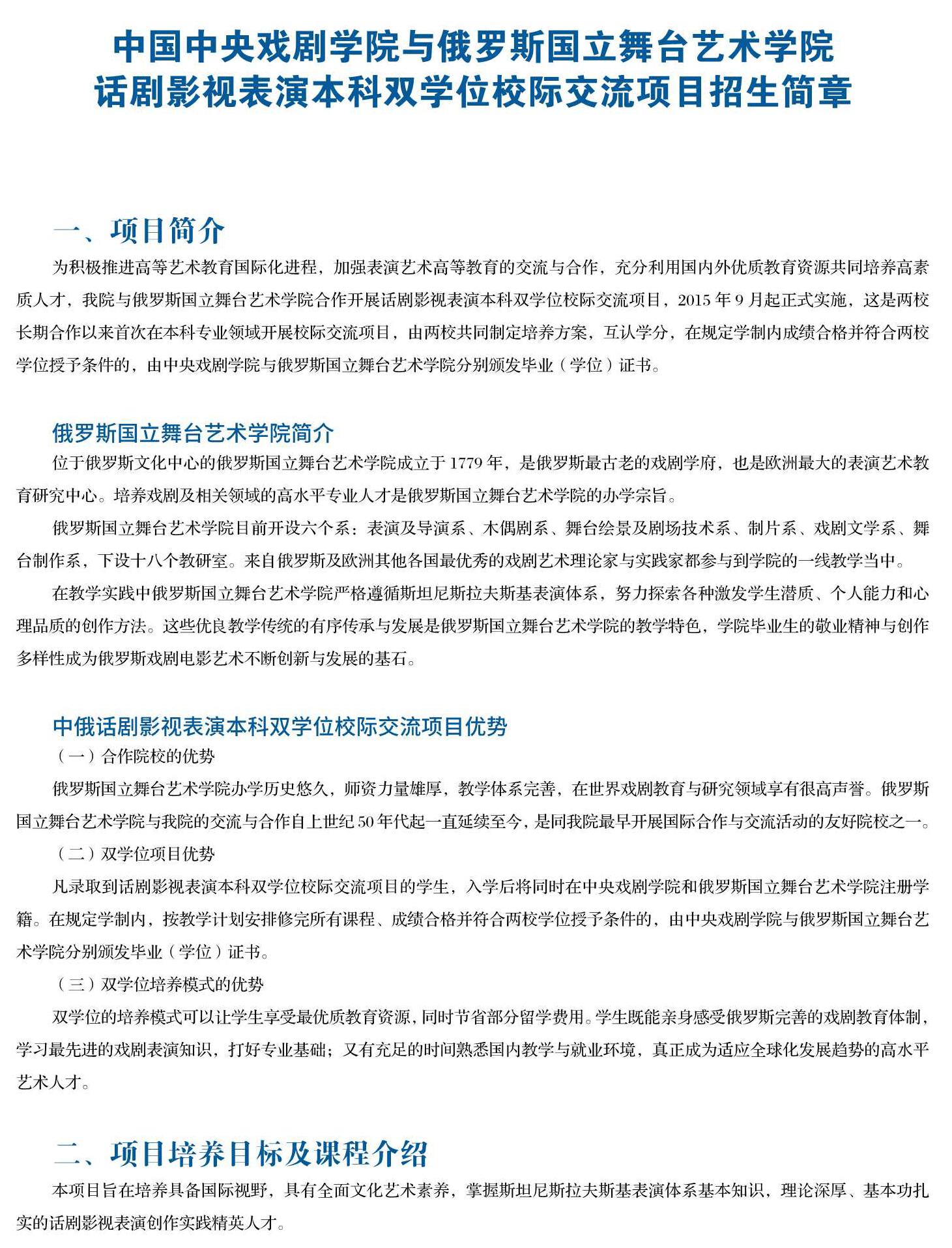 中心戲劇學院2019年話劇影視扮演雙學位班招生簡章01
