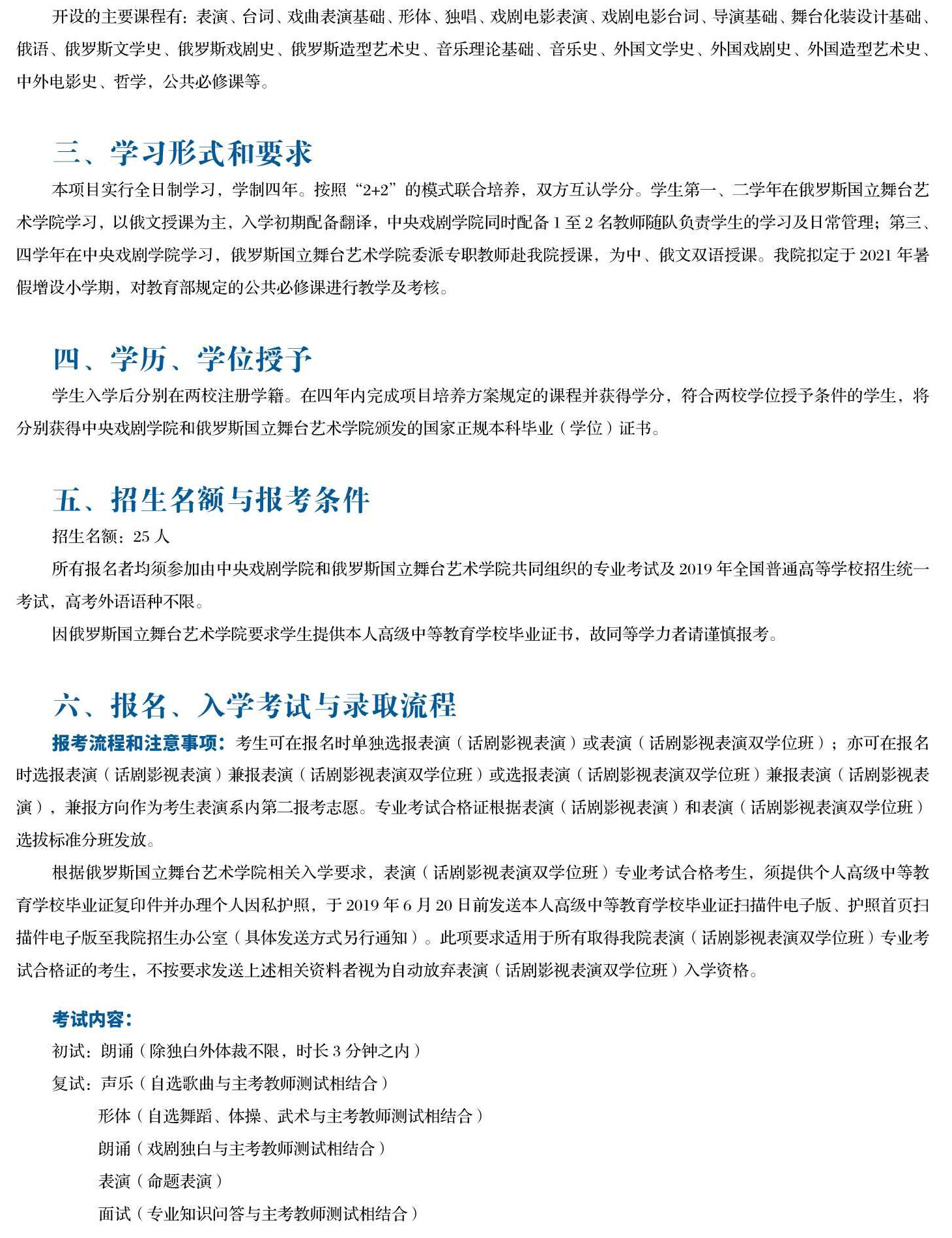 中心戲劇學院2019年話劇影視扮演雙學位班招生簡章02