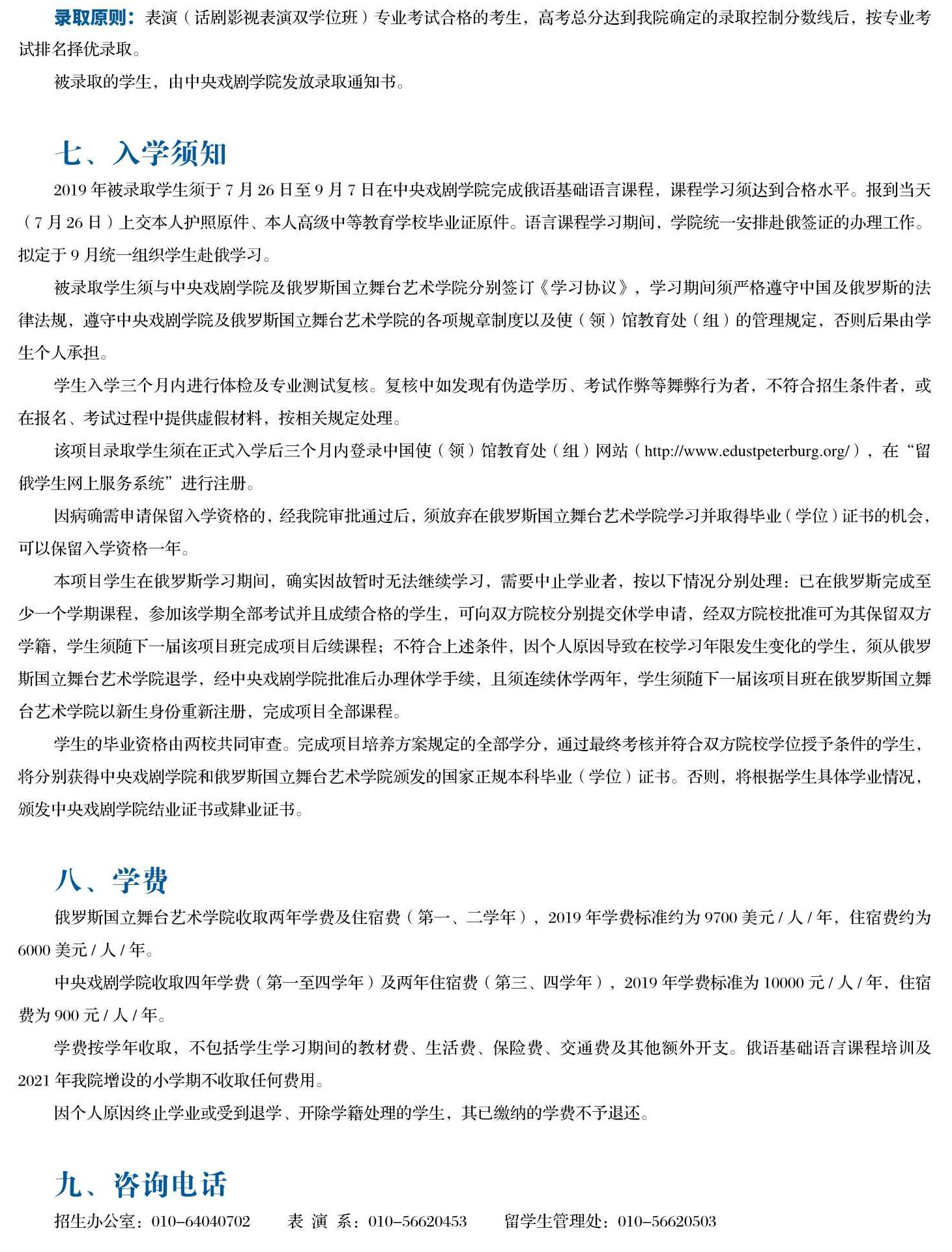 中心戲劇學院2019年話劇影視扮演雙學位班招生簡章03
