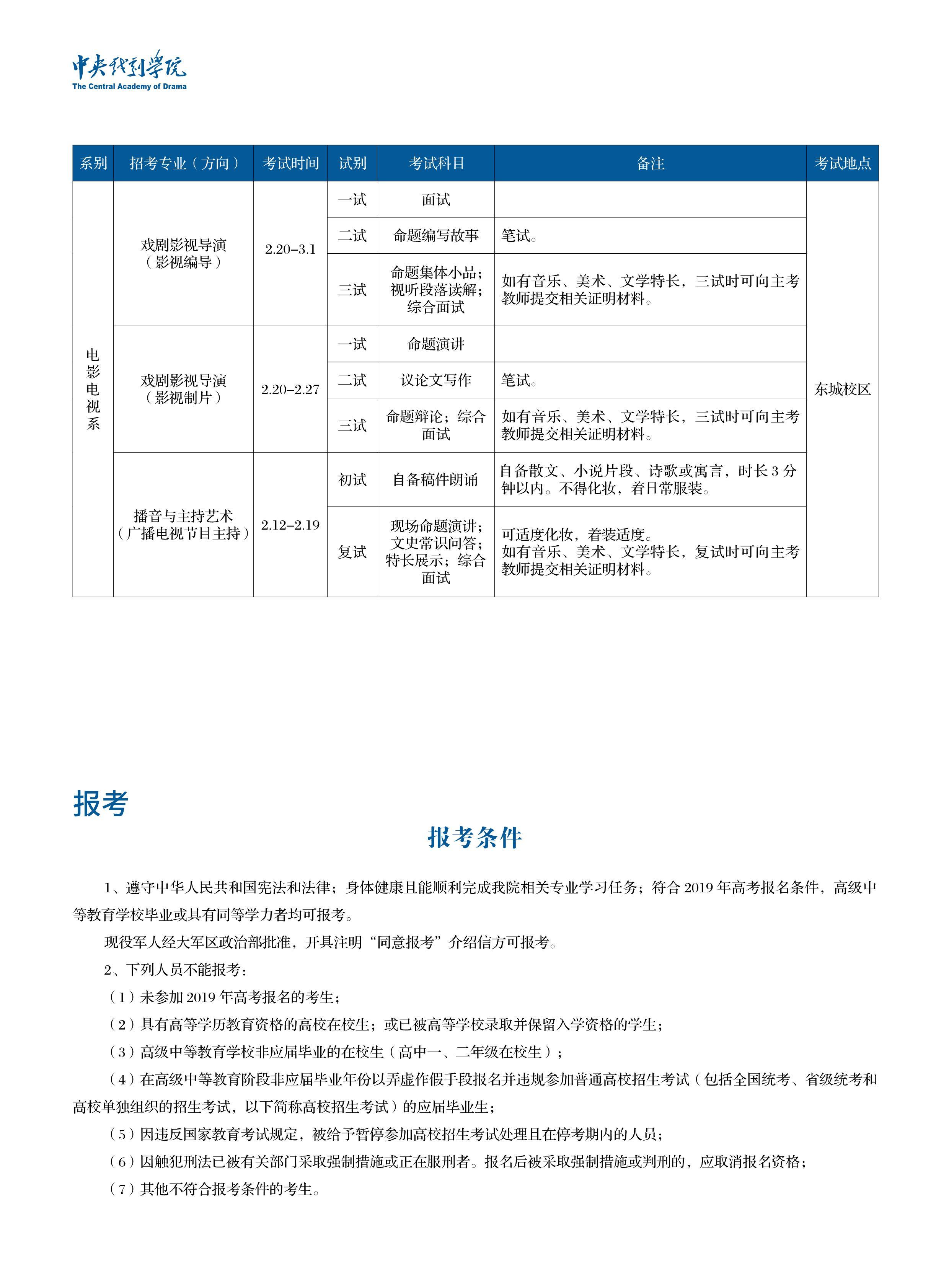 中心戲劇學院2019年本科招生簡章06
