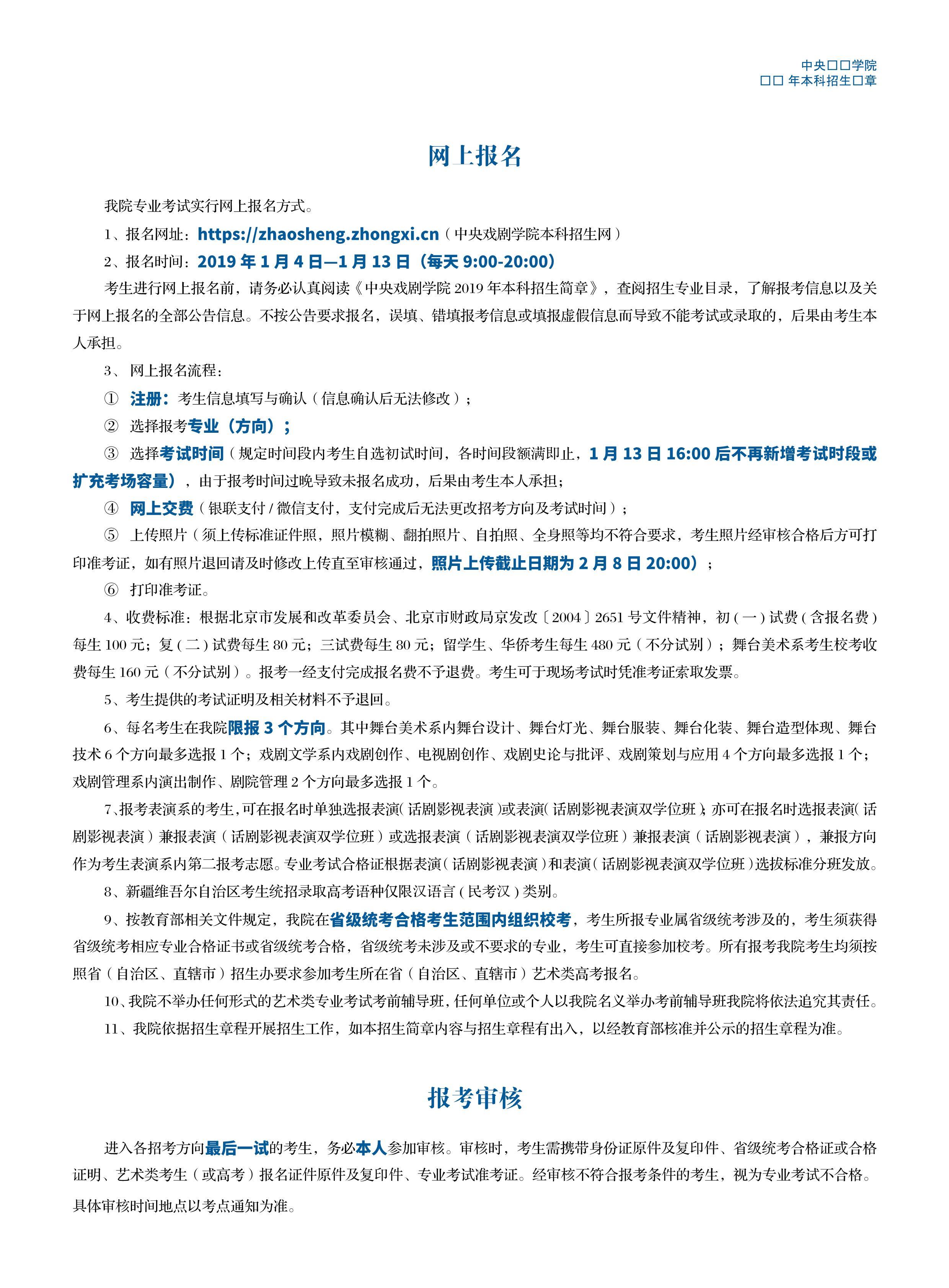 中心戲劇學院2019年本科招生簡章07