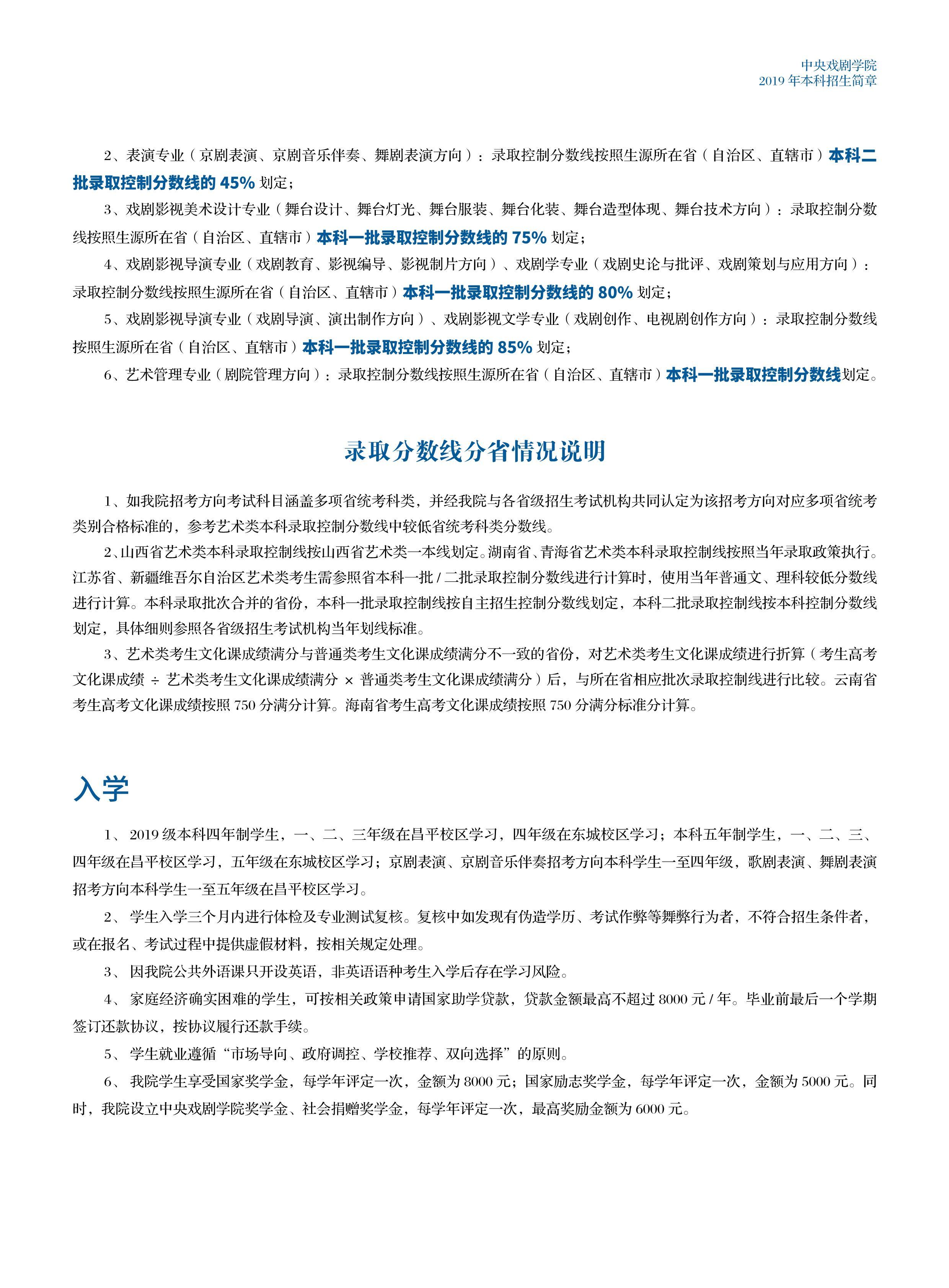 中心戲劇學院2019年本科招生簡章09