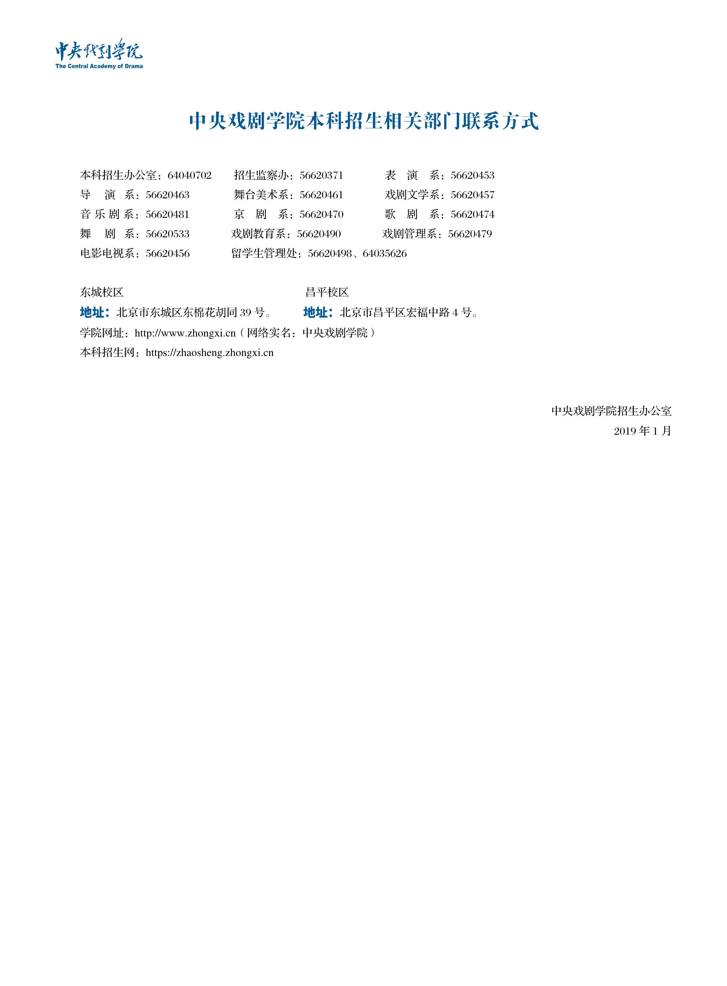 中心戲劇學院2019年本科招生簡章10
