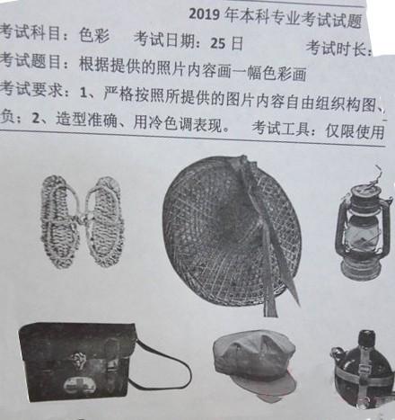 2019年天津美术学院校考考题(设计类专业)色彩