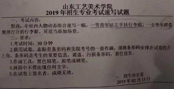 山东工艺美术学院2019年美术校考考题(山东考点)速写