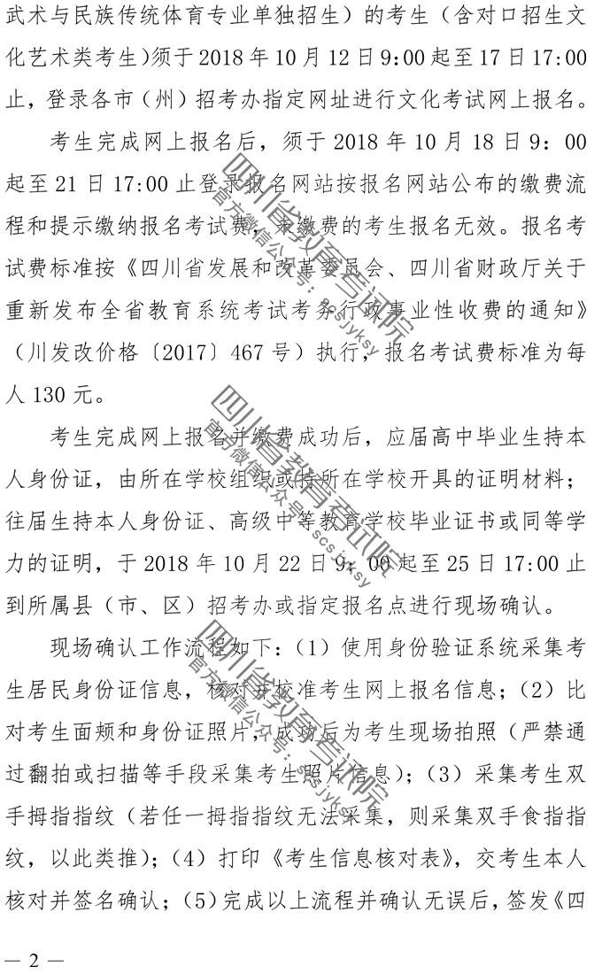 2019年四川艺术类专业招生实施规定_001.jpg