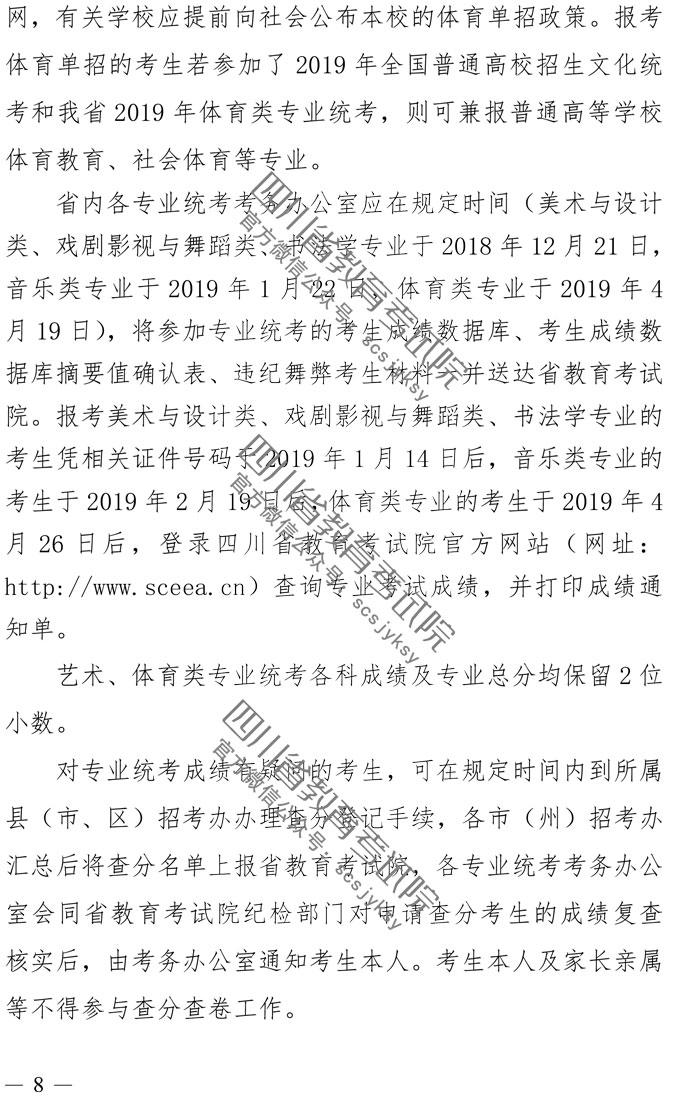 2019年四川艺术类专业招生实施规定_007.jpg