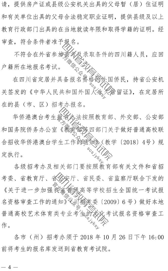 2019年四川艺术类专业招生实施规定_003.jpg