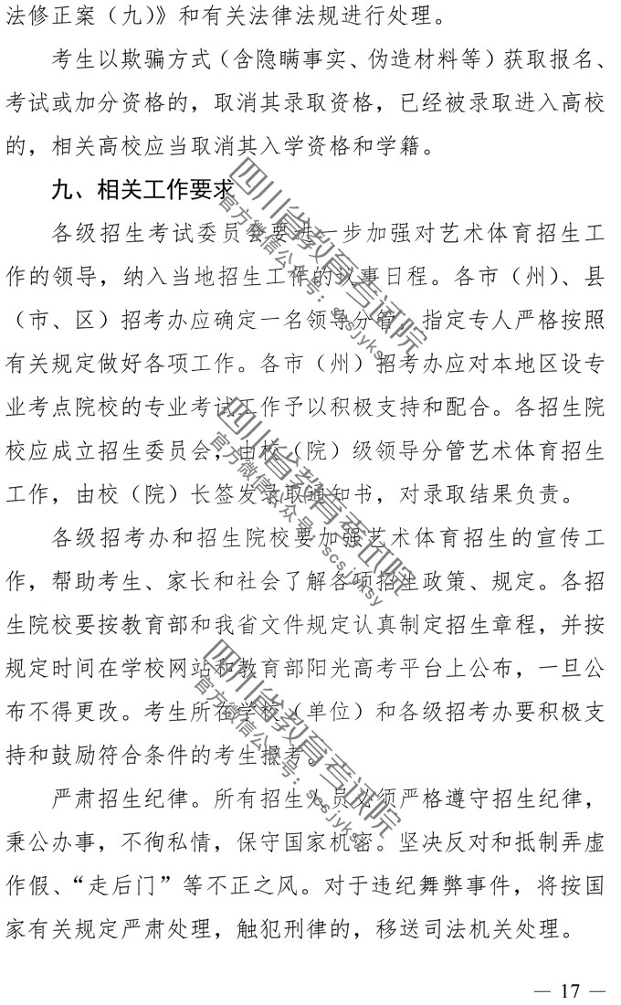 2019年四川艺术类专业招生实施规定_016.jpg