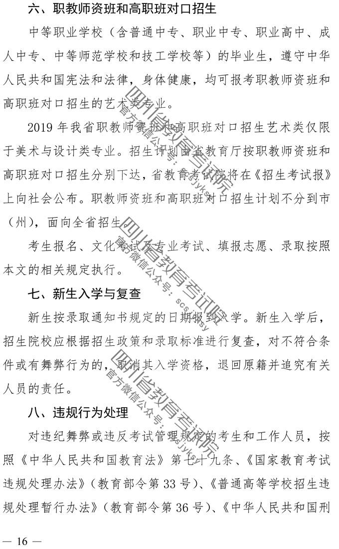 2019年四川艺术类专业招生实施规定_015.jpg