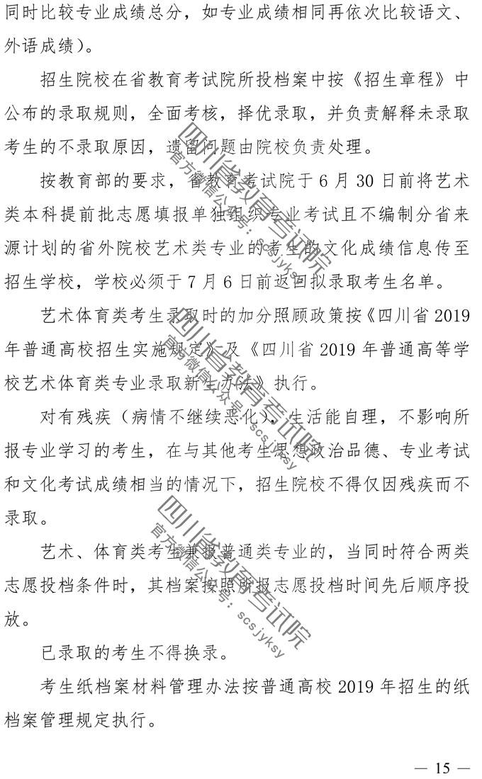 2019年四川艺术类专业招生实施规定_014.jpg