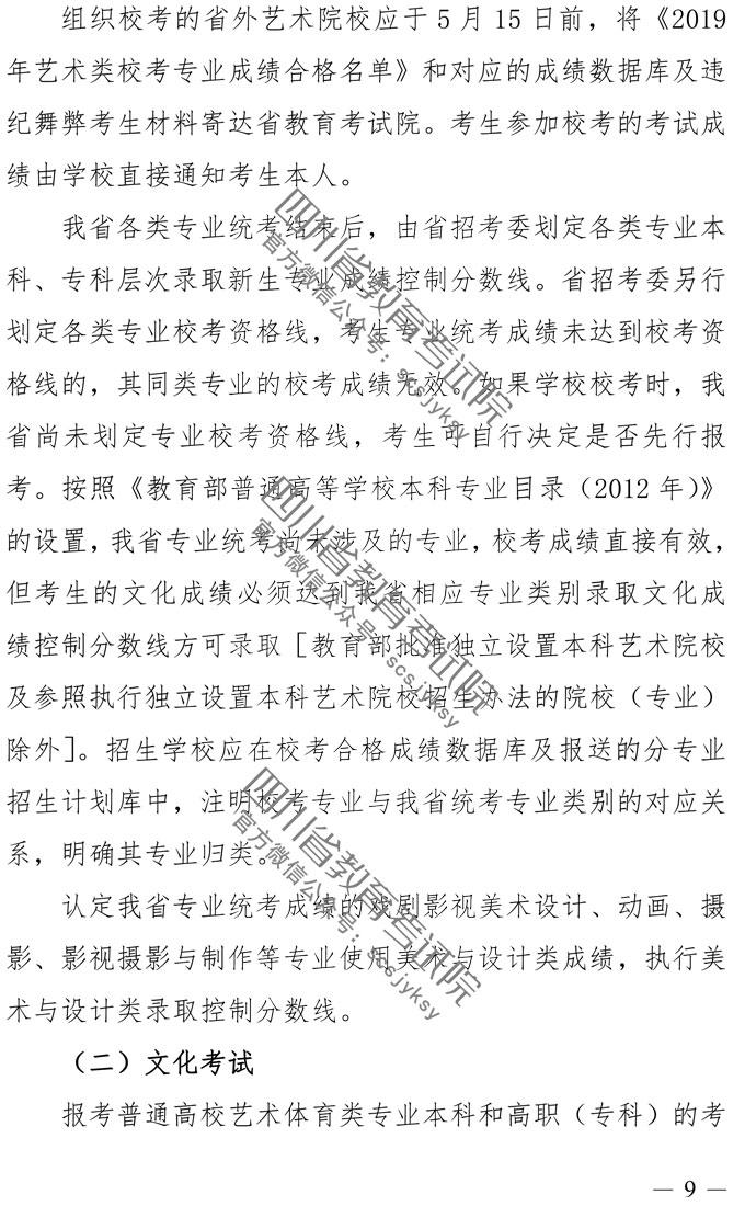 2019年四川艺术类专业招生实施规定_008.jpg