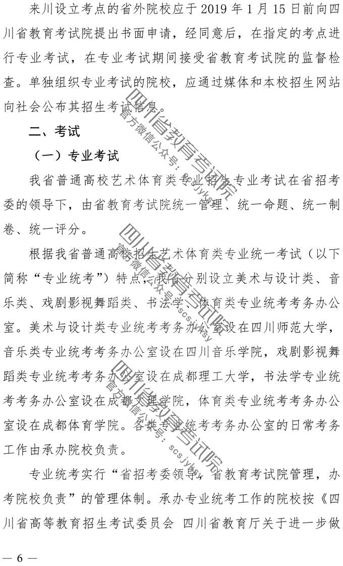 2019年四川艺术类专业招生实施规定_005.jpg