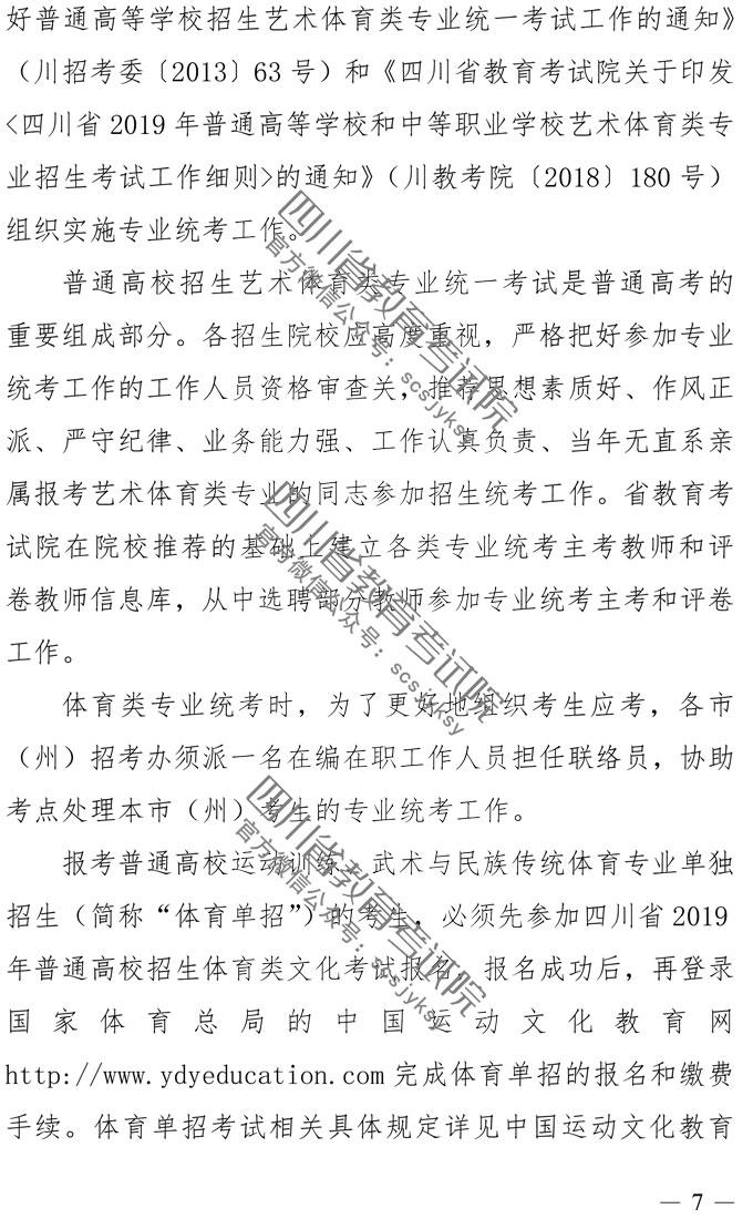 2019年四川艺术类专业招生实施规定_006.jpg