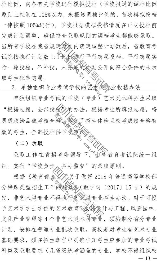 2019年四川艺术类专业招生实施规定_012.jpg