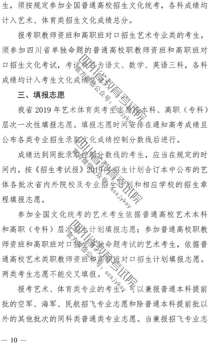 2019年四川艺术类专业招生实施规定_009.jpg