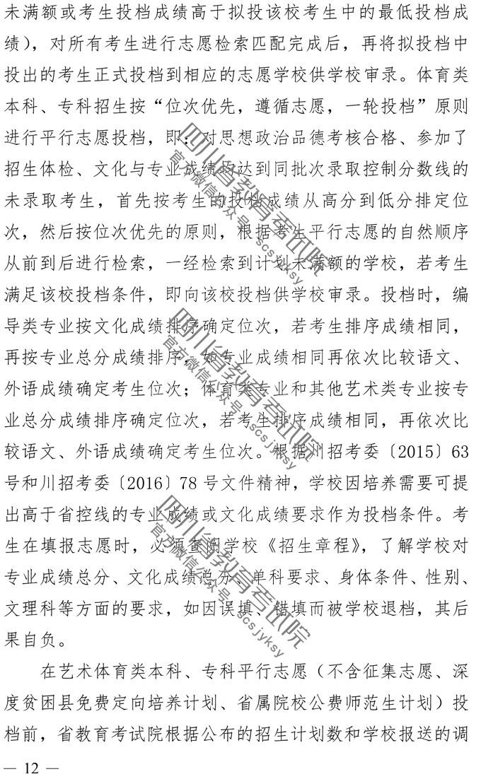 2019年四川艺术类专业招生实施规定_011.jpg