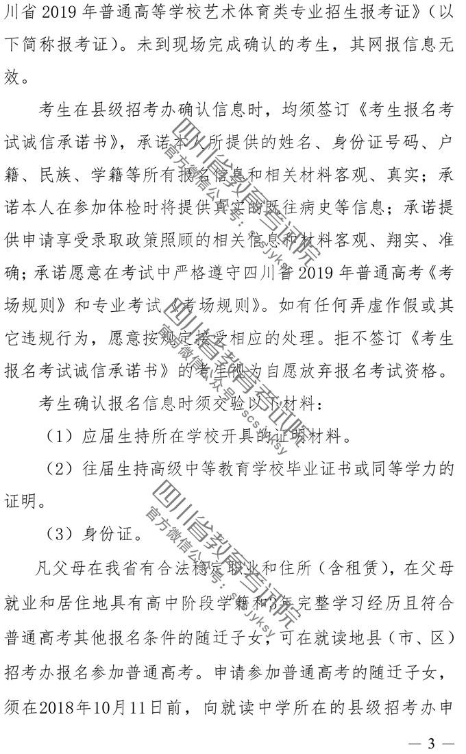 2019年四川艺术类专业招生实施规定_002.jpg