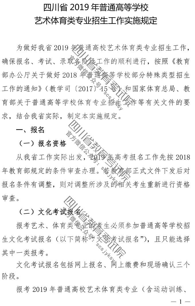 2019年四川艺术类专业招生实施规定_000.jpg
