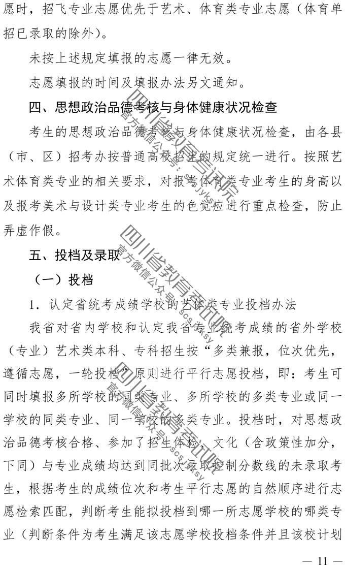 2019年四川艺术类专业招生实施规定_010.jpg
