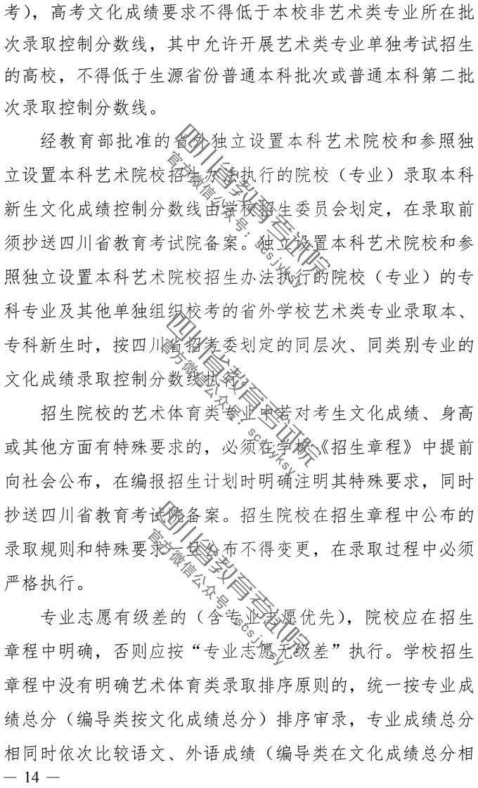 2019年四川艺术类专业招生实施规定_013.jpg