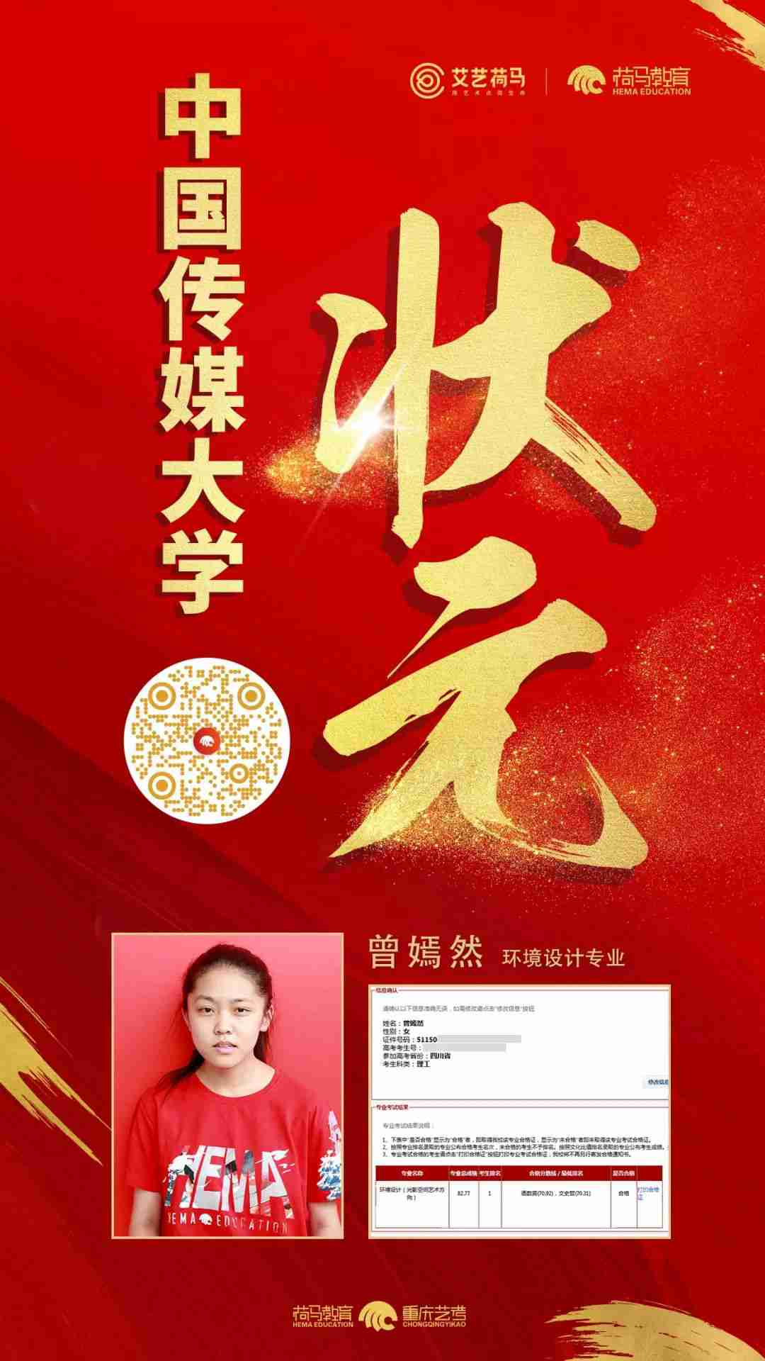 荷马教育中国传媒大学环境专业设计第一名