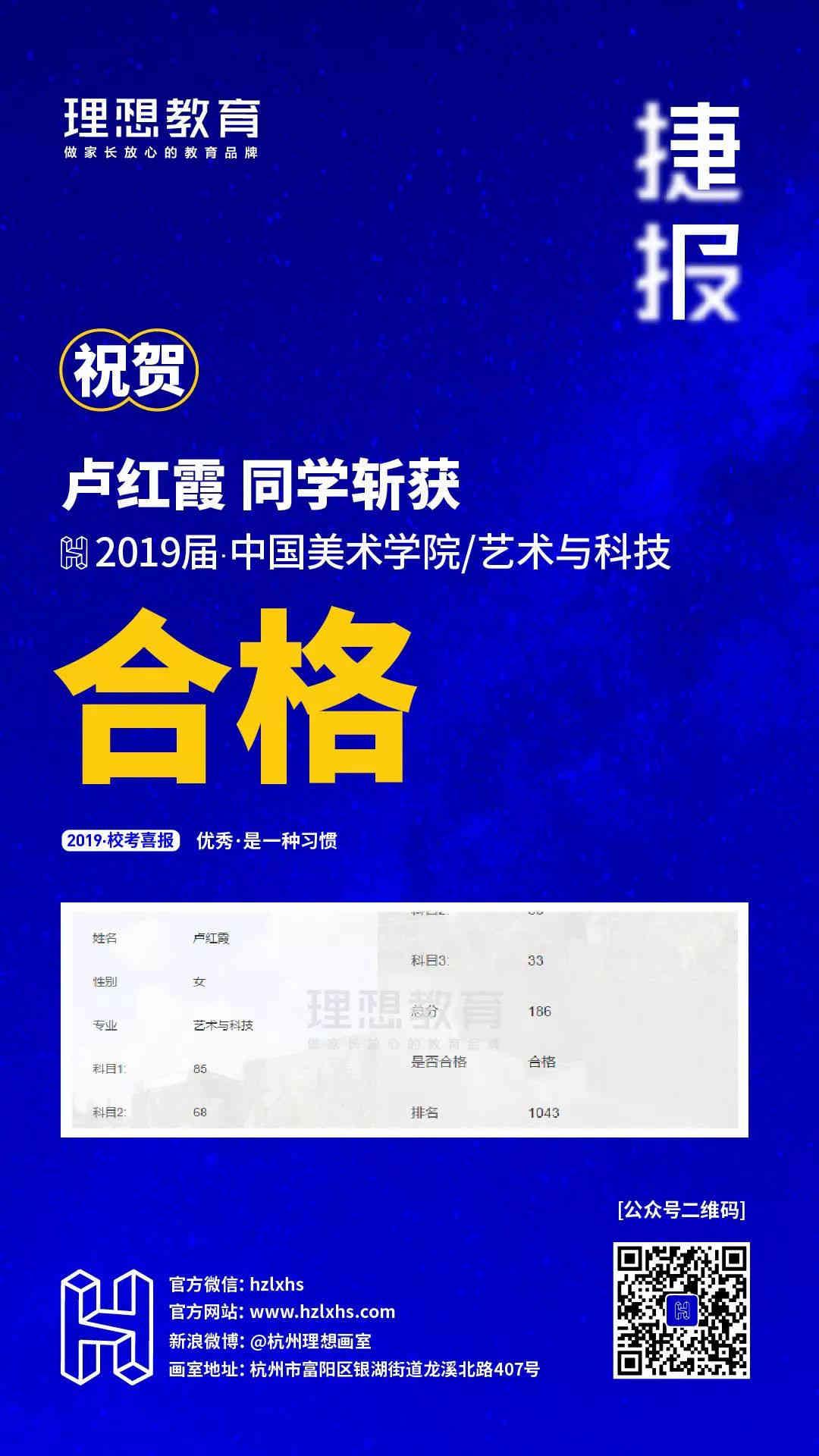 杭州理想国央清合格证学员