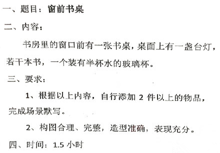 广州美术学院2019年设计类校考考题(省外)素描