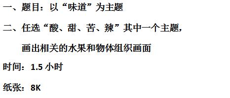 广州美术学院2019年设计类校考考题(省外)色彩