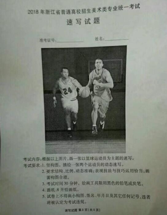 2018浙江速写考题